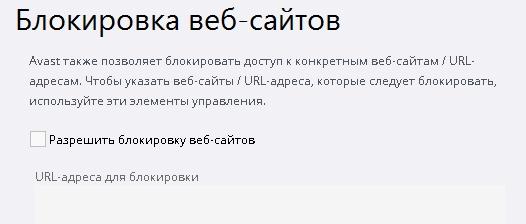 Включить блокировку сайтов Avast