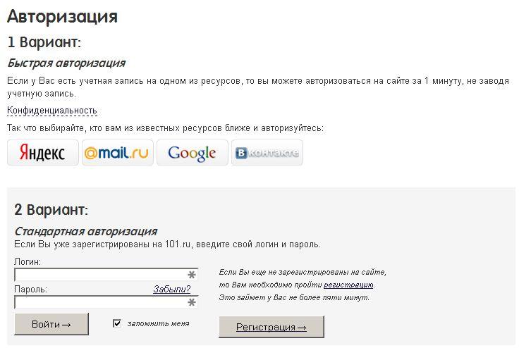 Создать своё радио - 101.ru