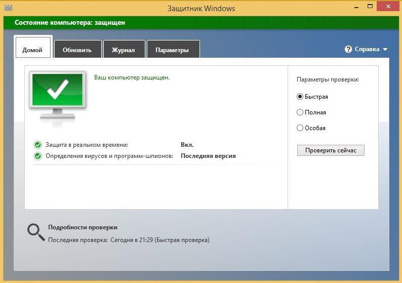 Защитник Windows 8.1