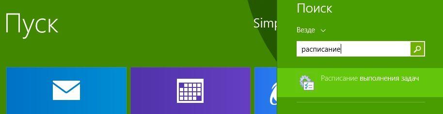Защитник Windows 8 - Windows Defender