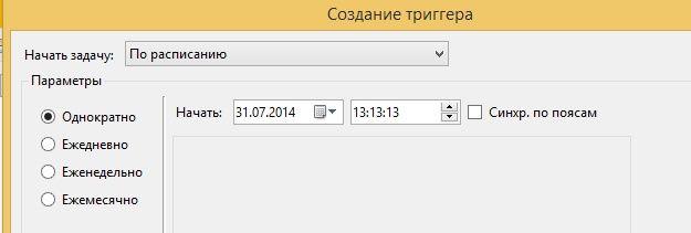 Windows Defender в Windows 8