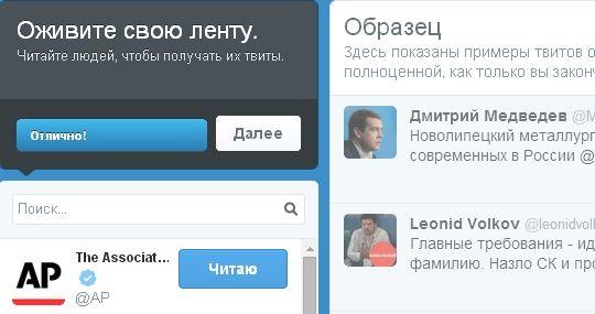 Зарегистрироваться в Twitter