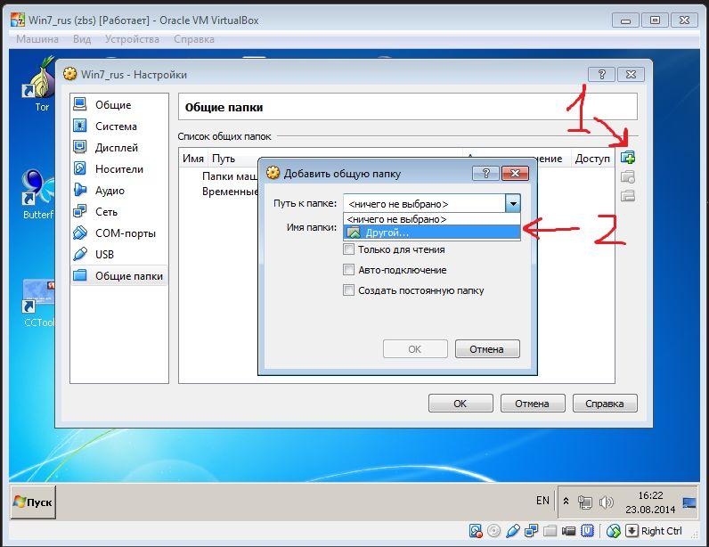 Как сделать общий доступ к папке в virtualbox - Simvol-goroda.ru