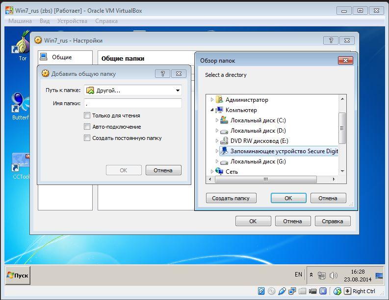 Обзор папок в VirtualBox