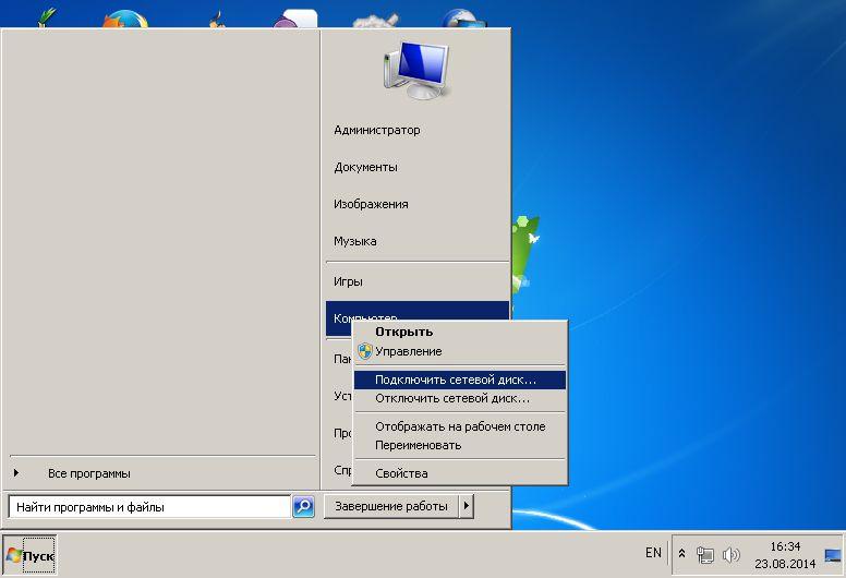 подключить сетевой диск VirtualBox